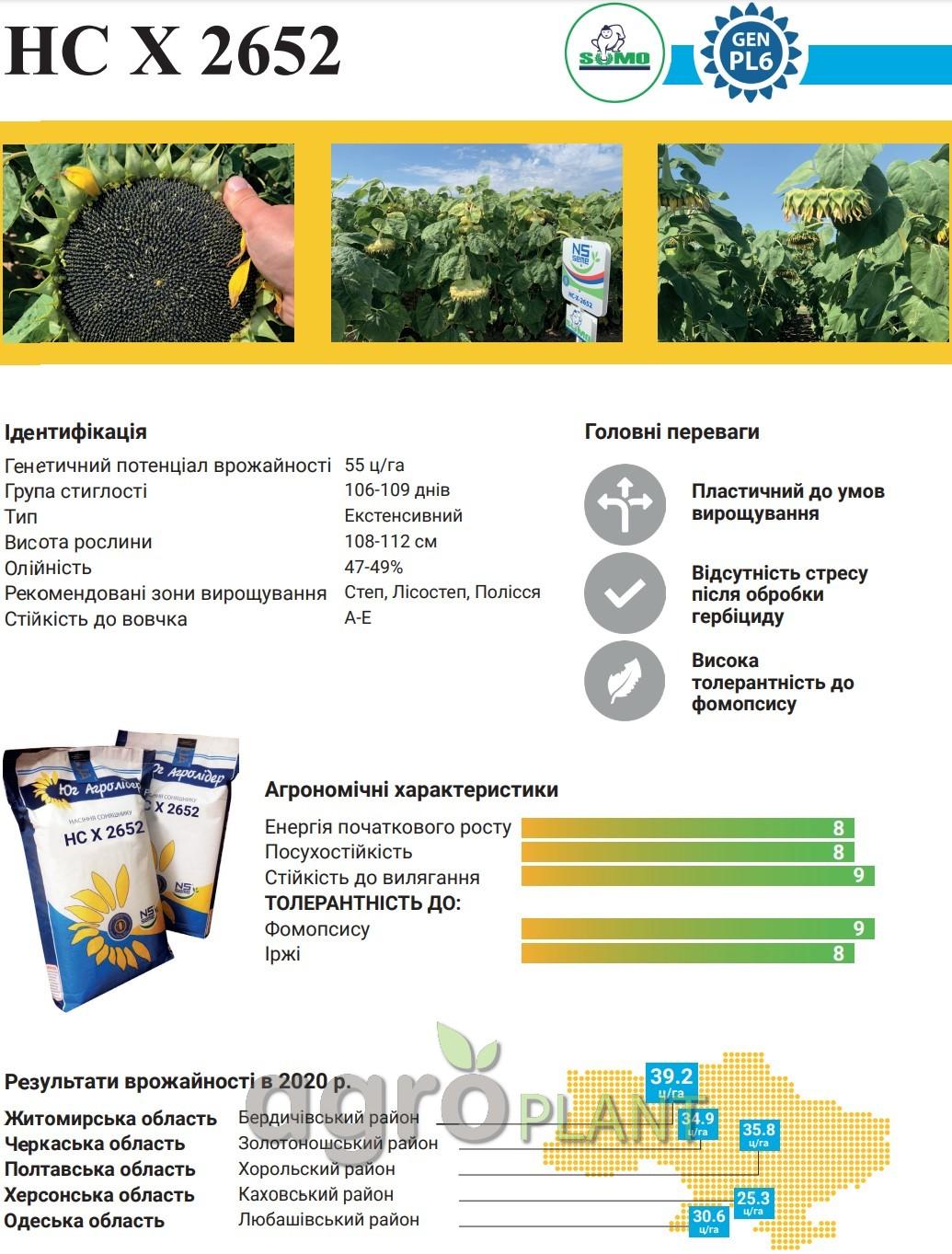 купить семена подсолнечника нс х 2652