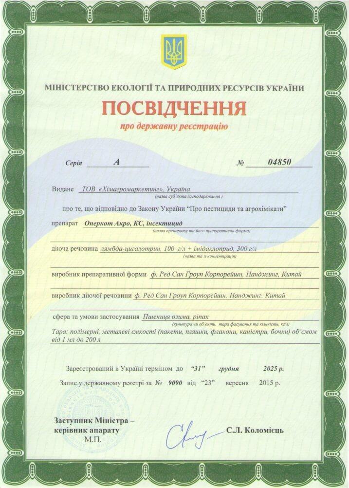 Свидетельство о государственной регистрации инсектицида Оперкот Акро