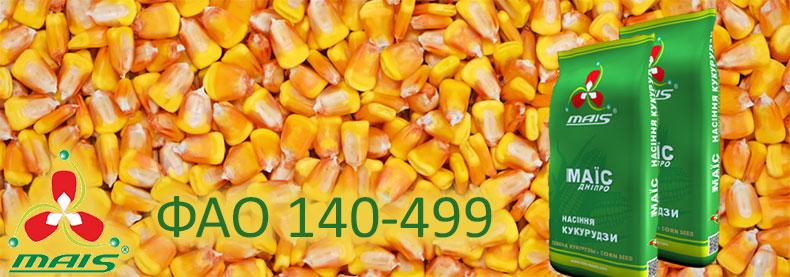 Купить Кукурузу Маис - Цена от 750 грн