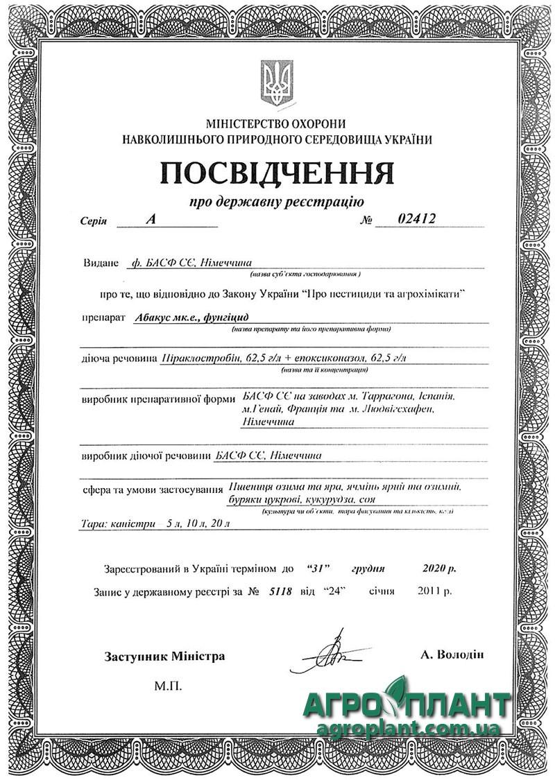 Свидетельство о регистрации фунгицида Абакус