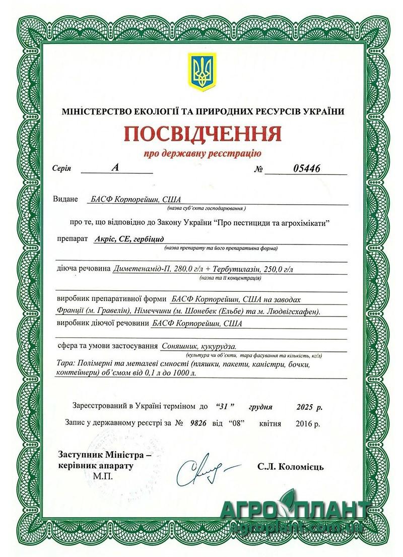 Свидетельство о регистрации гербицидаАкрис
