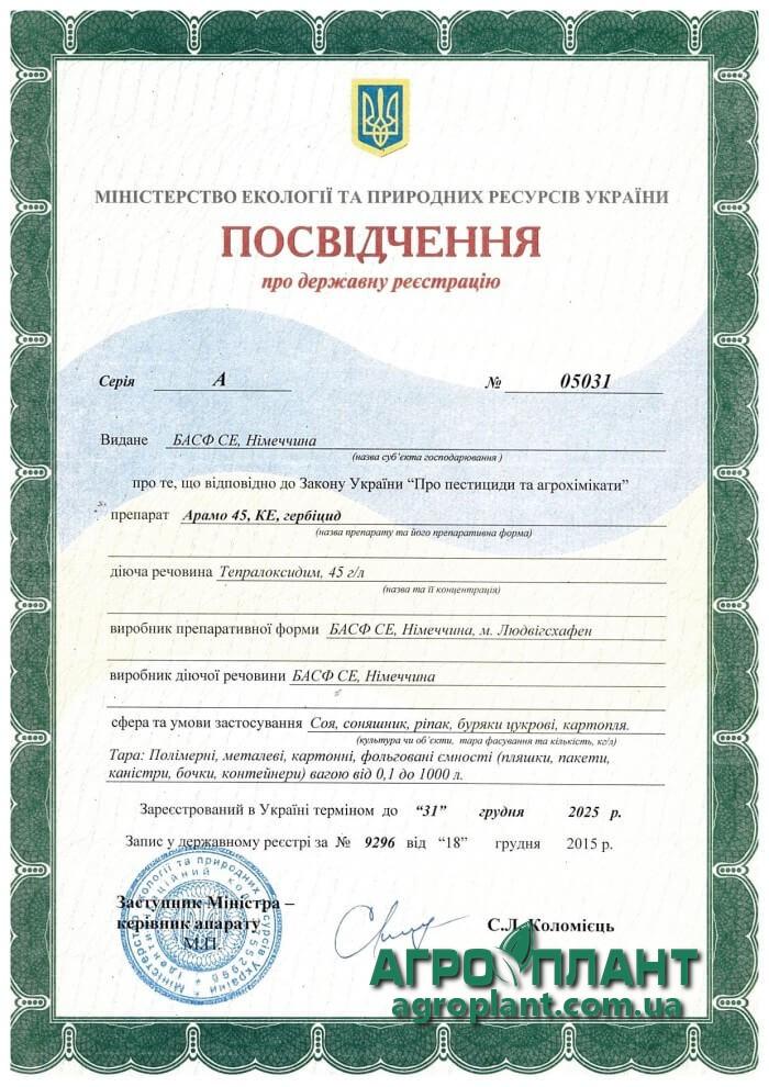 Свидетельство о регистрации гербицидаАрамо 45