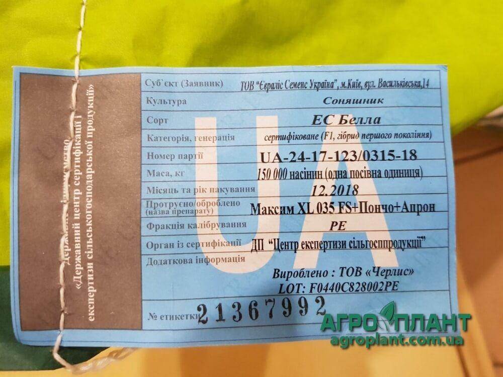Подсолнечник Белла фото этикетки с информацией