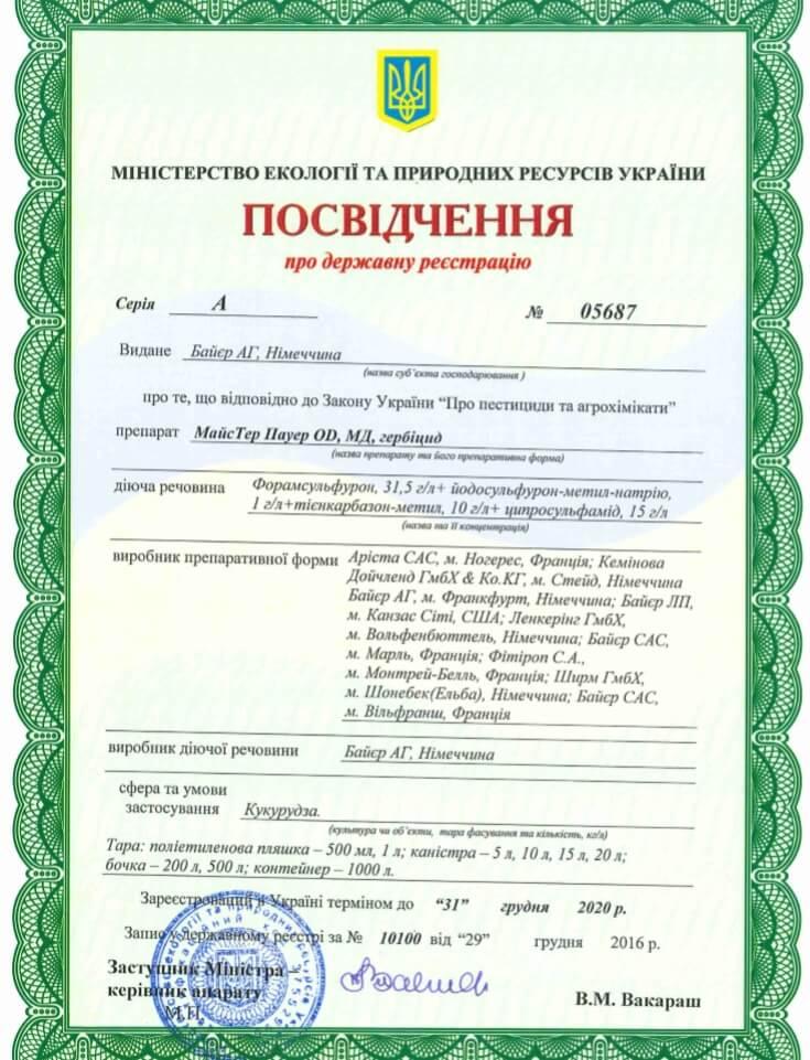 Реєстраційне посвідчення МайсТер Пауер:A № 05687