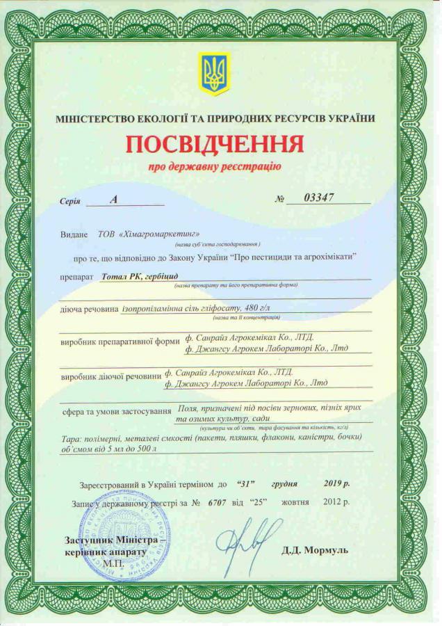 Гербицид Тотал (аналог Раундапа) Цена за 10 л - сертификат